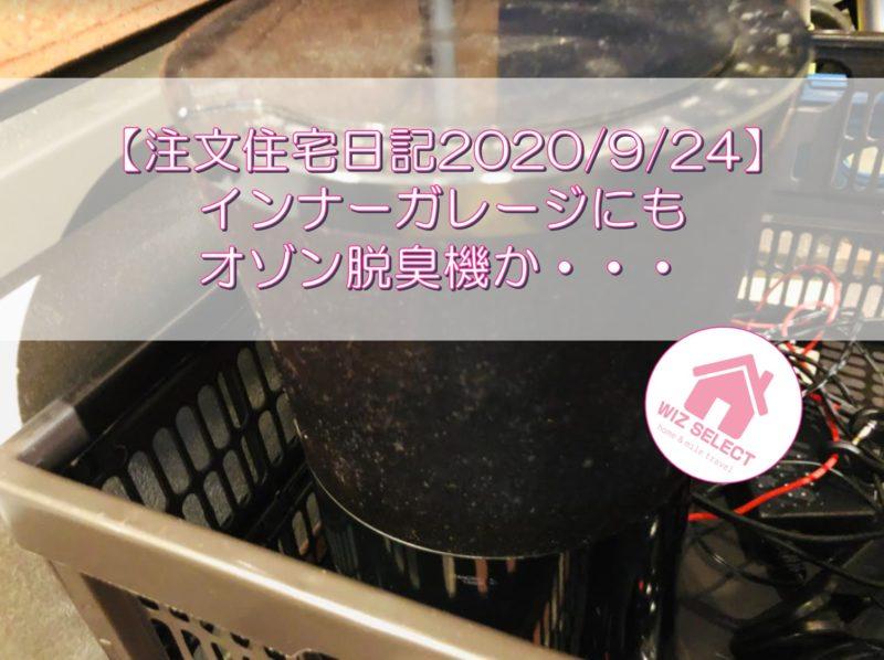 【注文住宅日記2020/9/24】インナーガレージにもオゾン脱臭機か・・・