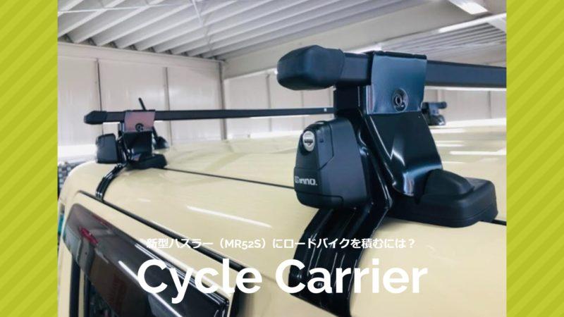 新型ハスラー(MR52S)にロードバイクを積むには?