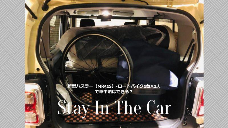 新型ハスラー(MR52S)×ロードバイク2台✖️2人で車中泊はできる?