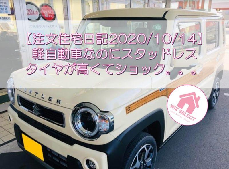 【注文住宅日記2020/10/14】軽自動車なのにスタッドレスタイヤが高くてショック。。。