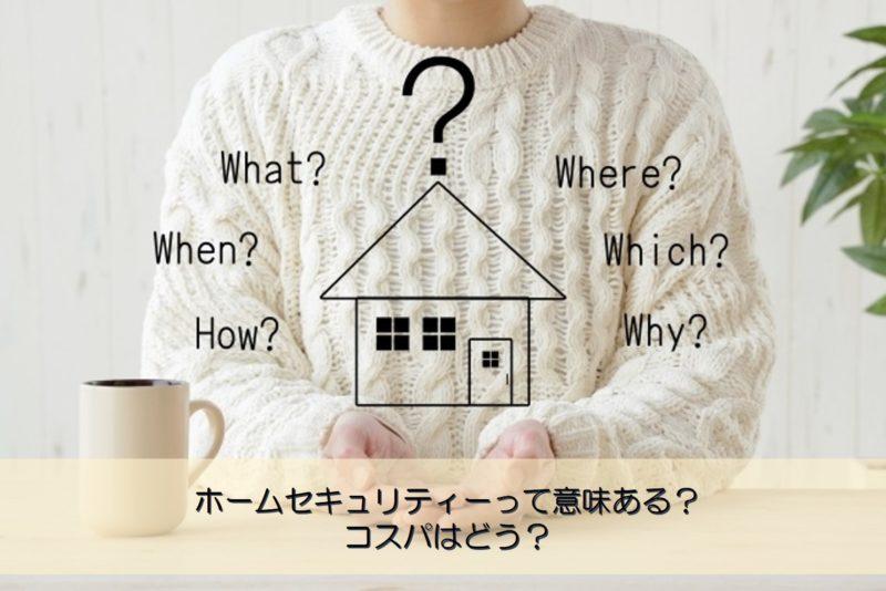 【質問回答】ホームセキュリティーって意味ある?コスパはどう?