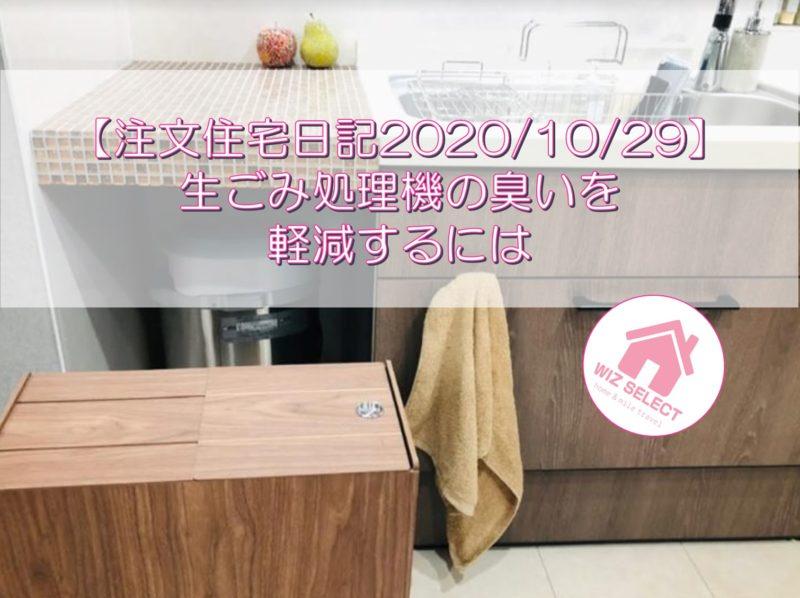【注文住宅日記2020/10/29】生ごみ処理機の臭いを軽減するには