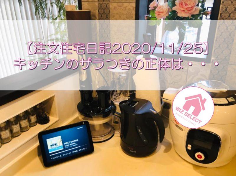 【注文住宅日記2020/11/25】キッチンのザラつきの正体は・・・