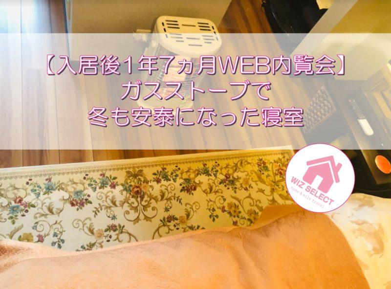 【入居後1年7ヵ月WEB内覧会】ガスストーブで冬も安泰になった寝室