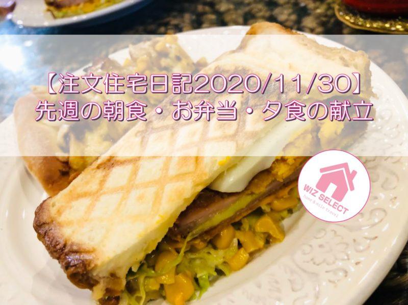 【注文住宅日記2020/11/30】先週の朝食・お弁当・夕食の献立