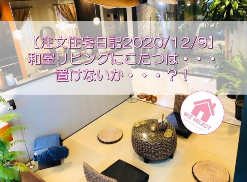 【注文住宅日記2020/12/9】和室リビングにこたつは・・・置けないか・・・?!