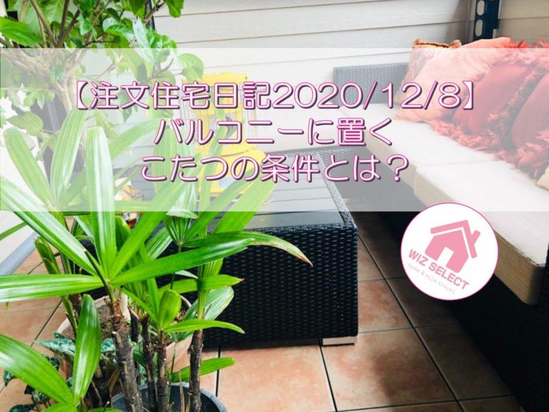 【注文住宅日記2020/12/8】バルコニーに置くこたつの条件とは?