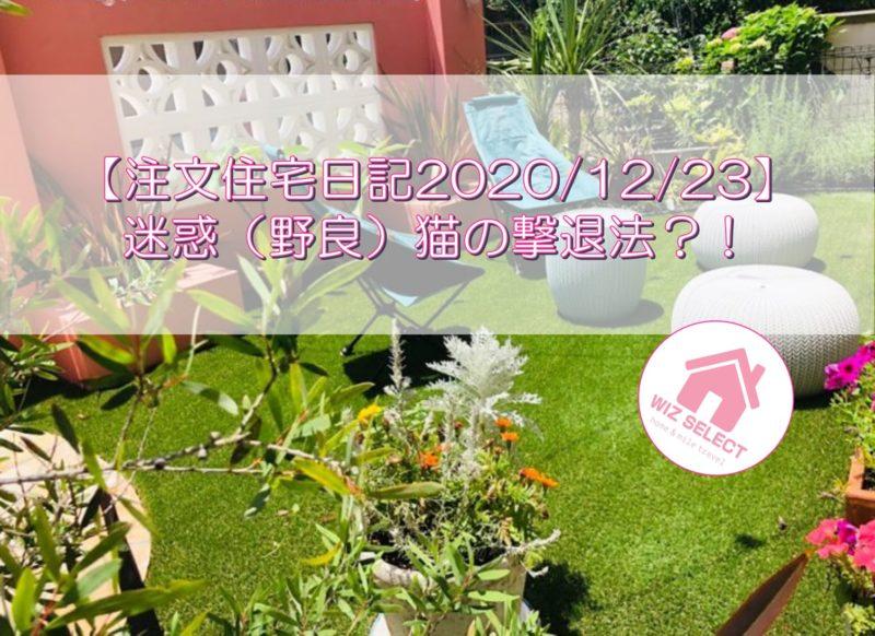 【注文住宅日記2020/12/23】迷惑(野良)猫の撃退法?!