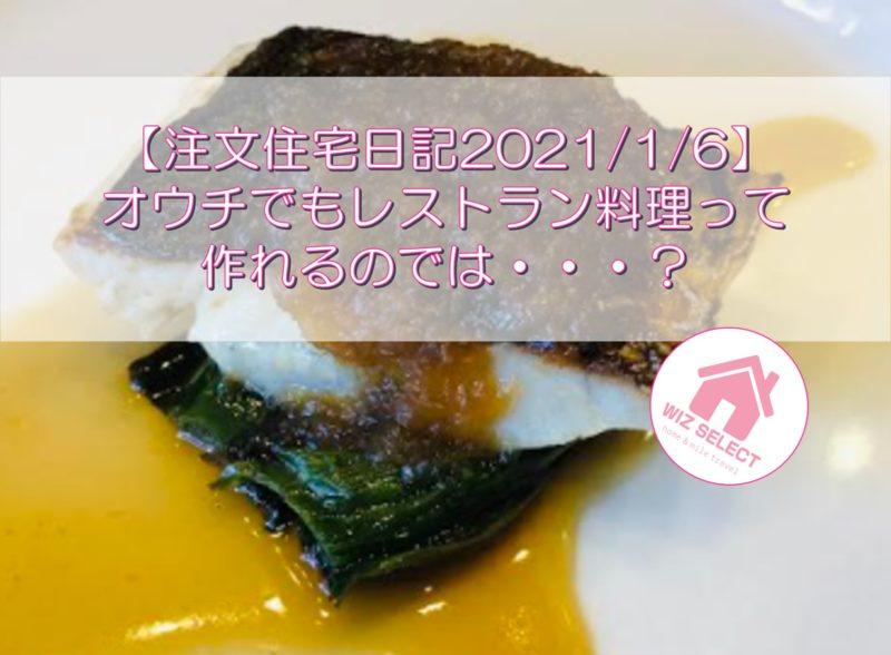 【注文住宅日記2021/1/6】オウチでもレストラン料理って作れるのでは・・・?