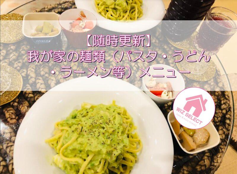 【随時更新】我が家の麺類(パスタ・うどん・ラーメン等)メニュー