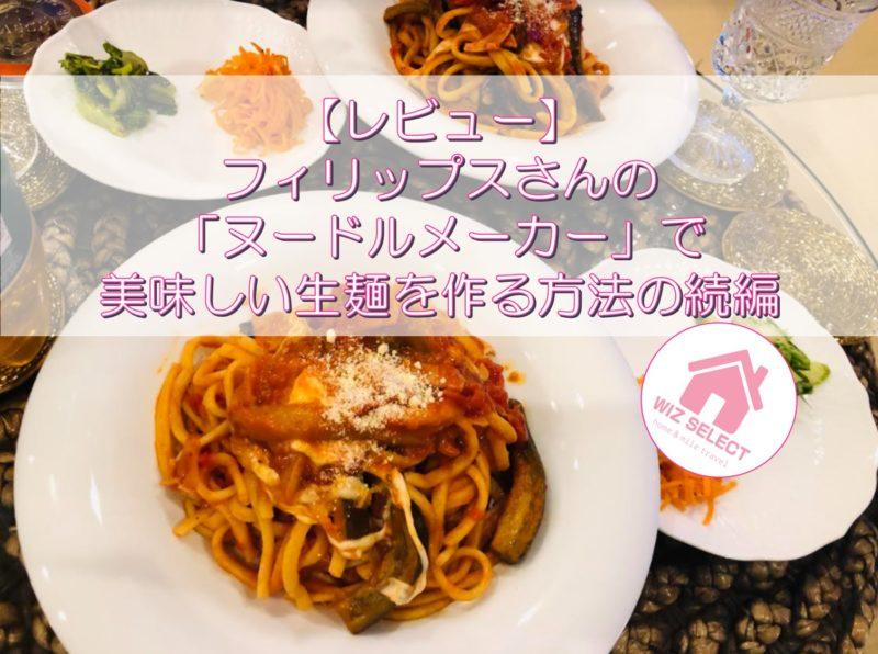 【レビュー】フィリップスさんの「ヌードルメーカー」で美味しい生麺を作る方法の続編