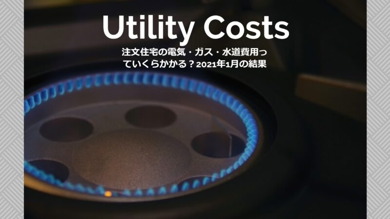 【光熱費】注文住宅の電気・ガス・水道費用っていくらかかる?2021年1月の結果