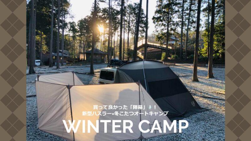 買って良かった「陣幕」!!新型ハスラー×冬こたつオートキャンプ