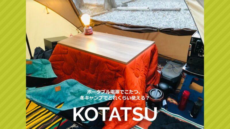 ポータブル電源でこたつ、冬キャンプでどれくらい使える?