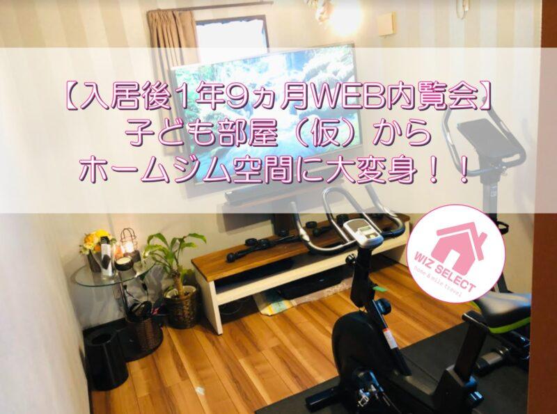 【入居後1年9ヵ月WEB内覧会】 子ども部屋(仮)から ホームジム空間に大変身!!