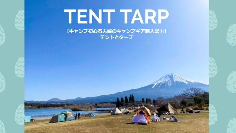 【キャンプ初心者夫婦のキャンプギア購入記①】テントとタープ