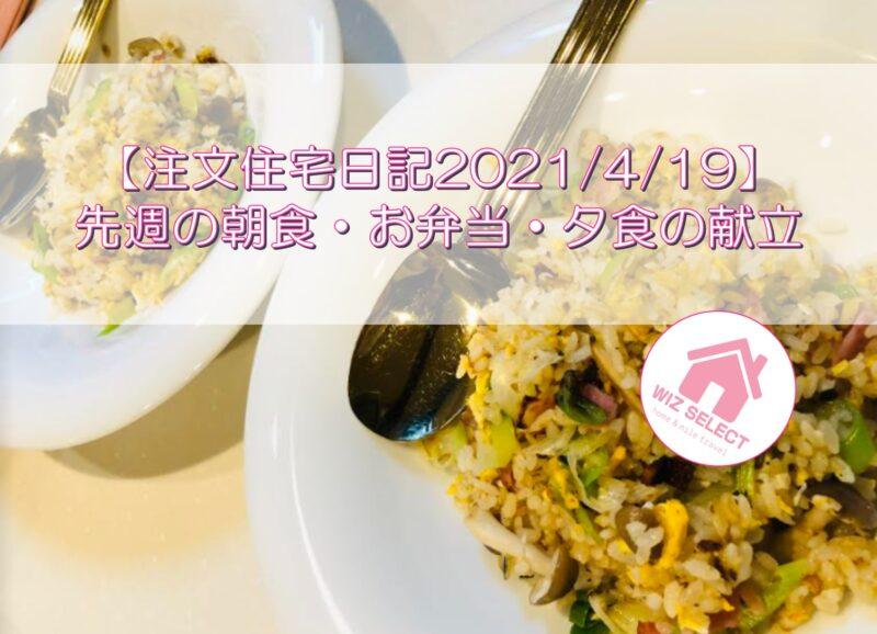 【注文住宅日記2021/4/19】先週の朝食・お弁当・夕食の献立
