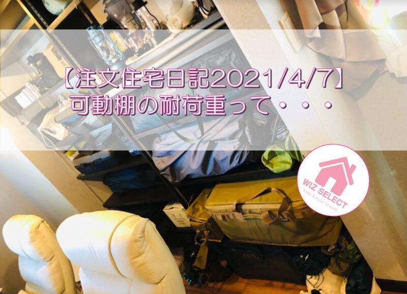 【注文住宅日記2021/4/7】可動棚の耐荷重って・・・