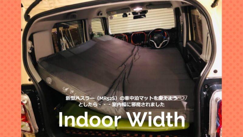 新型ハスラー(MR52S)の車中泊マットを変えようとしたら・・・室内幅に邪魔されました