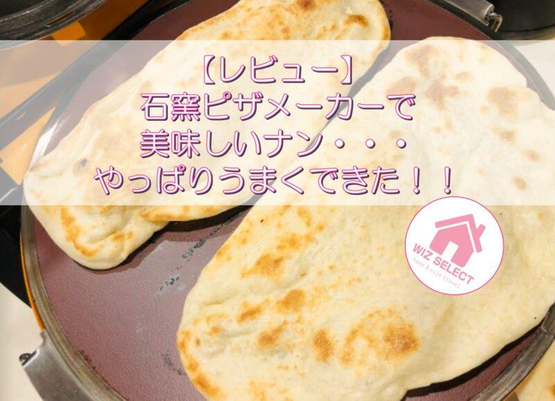 【レビュー】石窯ピザメーカーで美味しいナン・・・やっぱりうまくできた!!
