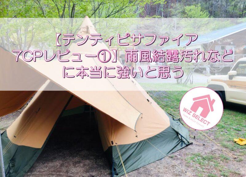 【テンティピサファイア7CPレビュー①】雨風結露汚れなどに本当に強いと思う