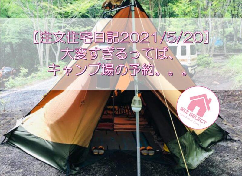【注文住宅日記2021/5/20】大変すぎるってば、キャンプ場の予約。。。