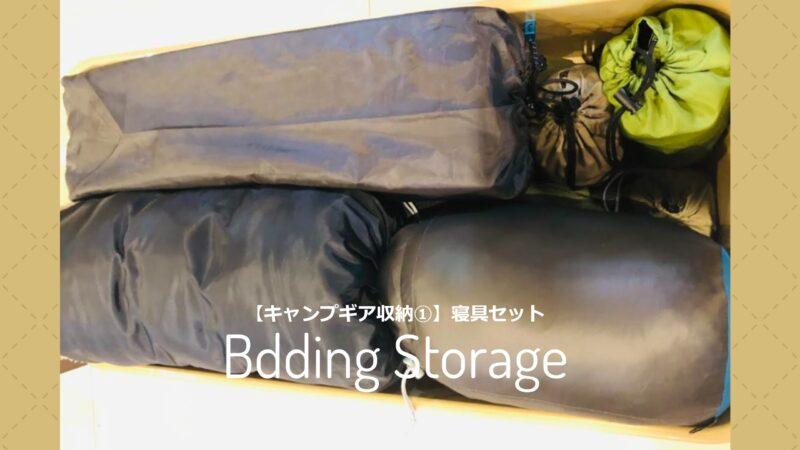【キャンプギア収納①】寝具セット