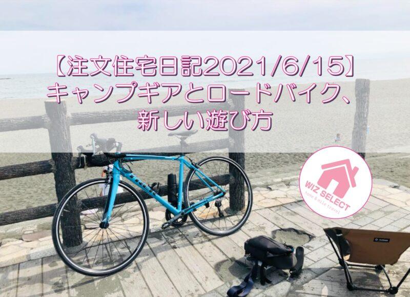 【注文住宅日記2021/6/15】キャンプギアとロードバイク、新しい遊び方