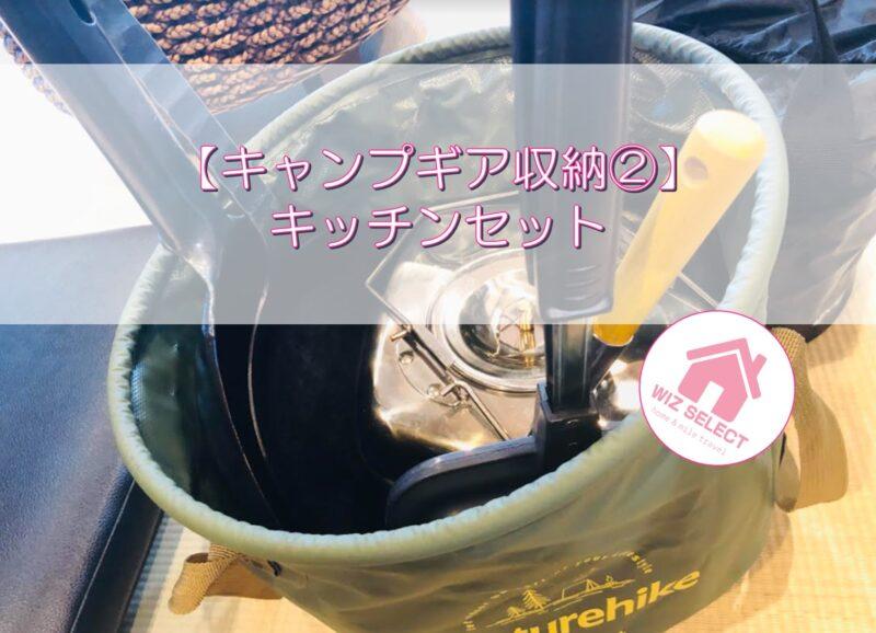 【キャンプギア収納②】キッチンセット
