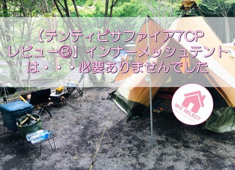 【テンティピサファイア7CPレビュー⑧】インナーメッシュテントは・・・必要ありませんでした