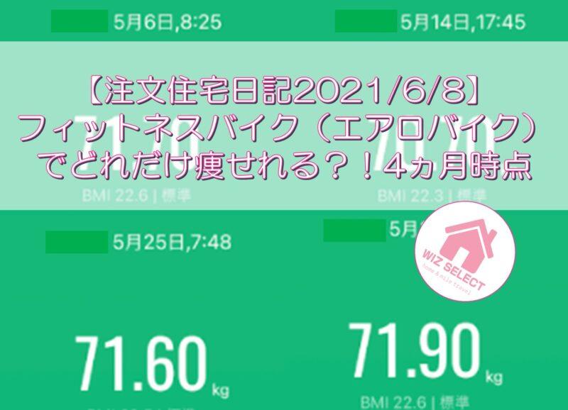 【注文住宅日記2021/6/8】フィットネスバイク(エアロバイク)でどれだけ痩せれる?!4ヵ月時点