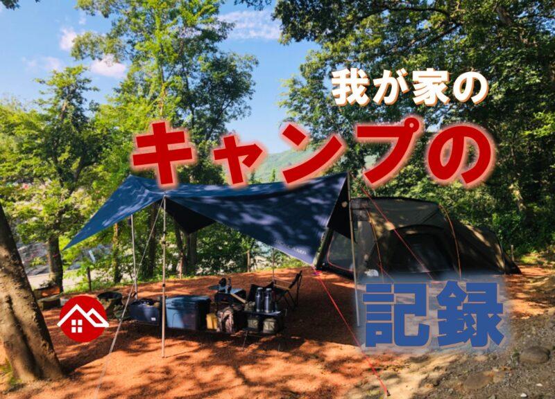 【随時更新】我が家のキャンプの記録