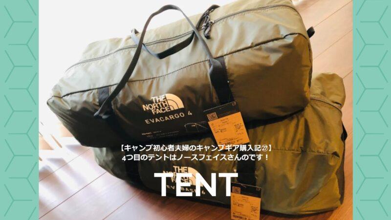 【キャンプ初心者夫婦のキャンプギア購入記㉗】4つ目のテントはノースフェイスさんのです!
