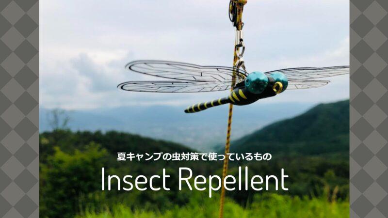夏キャンプの虫対策で使っているもの