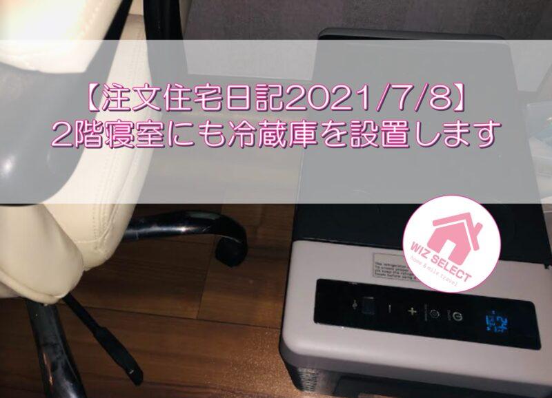【注文住宅日記2021/7/8】2階寝室にも冷蔵庫を設置します