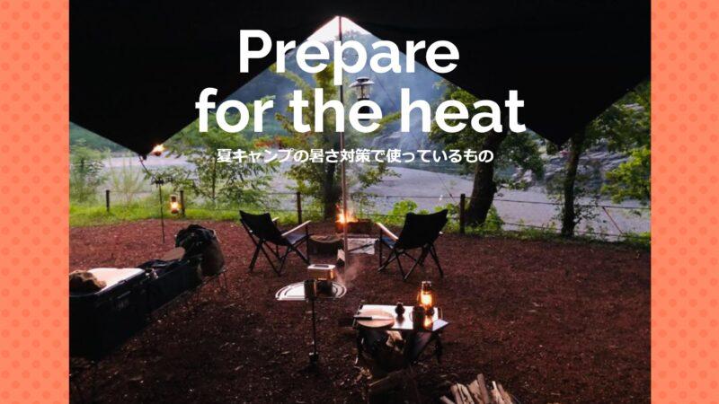 夏キャンプの暑さ対策で使っているもの