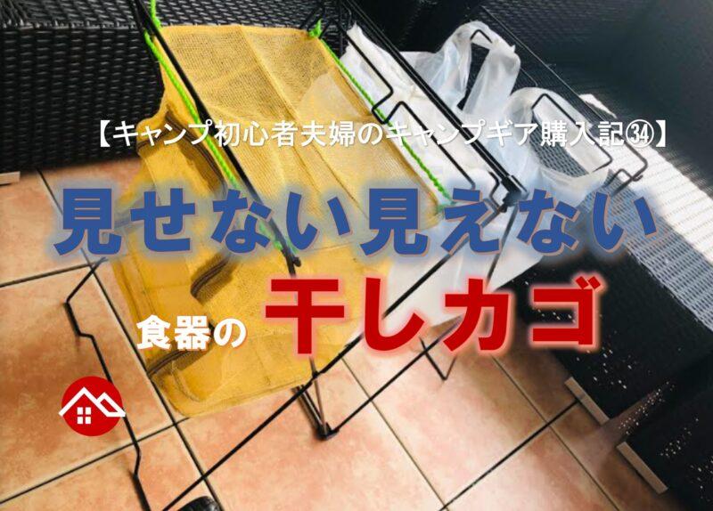 【キャンプ初心者夫婦のキャンプギア購入記㉞】見せない見えない食器の干しカゴ