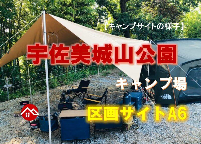 【キャンプサイトの様子】宇佐美城山公園キャンプ場さんの区画サイトA6