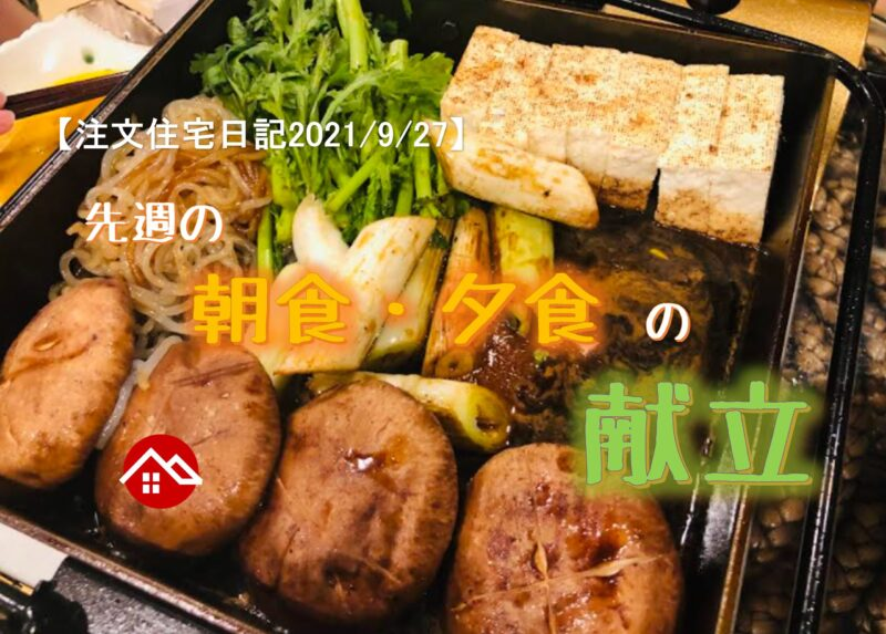 【注文住宅日記2021/9/27】先週の朝食・夕食の献立