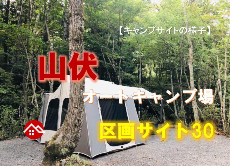 【キャンプサイトの様子】山伏オートキャンプ場さんの区画サイト30